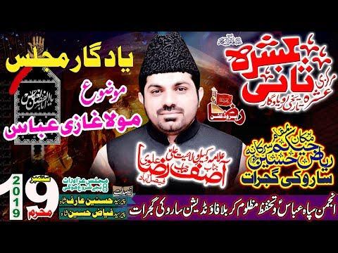 Allama Asif Raza Alive | 19 Muharram 2019 | 19 Muharram 2019 | Saroki Gujrat || Raza Production