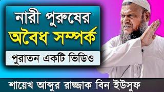 Jumar Khutba Nari Purusher Oboidho Somporko by Abdur Razzak bin Yousuf - New Bangla Waz