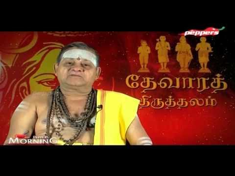 Nayanmars| Specialty of Periyapuranam - 53 |தேவாரத் திருத்தலம்