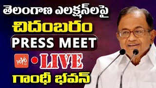 Chidambaram Press Meet LIVE | Telangana Elections 2018 | Congress | Gandhi Bhavan