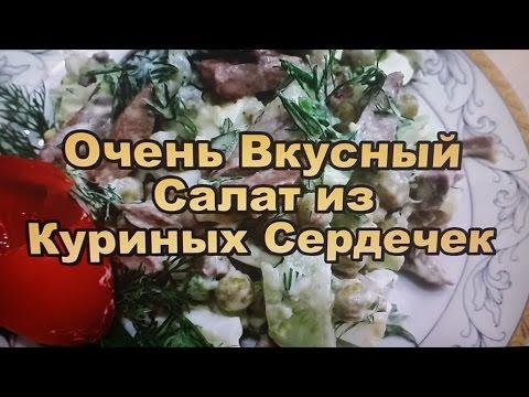 Салат из куриных Сердечек! Простые Рецепты! / Salad of chicken hearts! Simple Recipes!