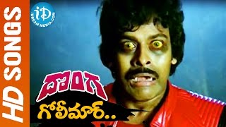 Golimaar Video Song - Donga Movie - Chiranjeevi || Radha || K Chakravarthy