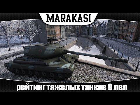 World Of Tanks рейтинг тяжелых танков 9 лвл