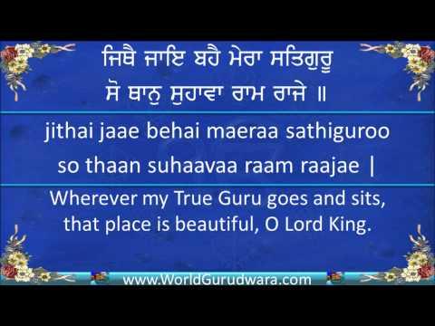 Gurbani | JITHE JAE BAHE MERA SATGUR | Read Guru Ram Das Ji's Shabad with Bhai Joginder Singh Riar