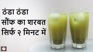 मात्र 2 मिनट में बनाये सौंफ का शरबत   Saunf Sharbat Recipe in Hindi   Quick & Easy Summer Drink