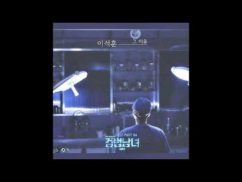 Download Gob man and woman season 2 ost part 4 검법남녀 시즌2 ost part 4 이석훈 - 그 이유 Mp4 baru