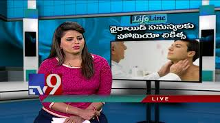 Thyroid problems || Homeopathic treatment || Lifeline