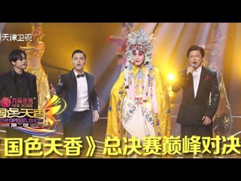 陸綜-天津衛視國色天香