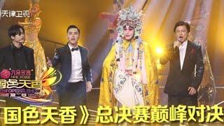 国色天香2总决赛 (1080P) 男旦之音惊艳造型 暖男于毅的夺冠之路 20150427