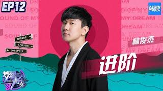 [ CLIP ] 林俊杰 《进阶》《梦想的声音3》EP12 20190111 /浙江卫视官方音乐HD/