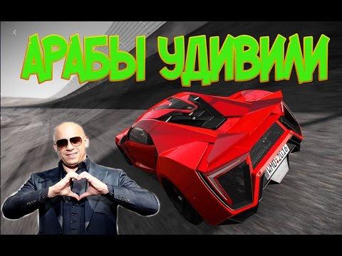Project Cars - Форсаж 7 - Арабский Гиперкар - Lykan Hyper Sport