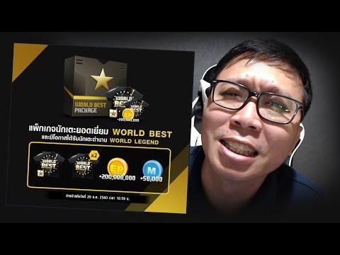 พี่แว่น พาเจ๊ง EP.204 - เปิดแพ๊กเกจ WORLD BEST 2 ชุดจัดไปไฟกระพริบ