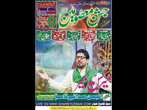 Live jashan  11 rajab 2019 Imambargah Mahjreen sadaat Chakwal