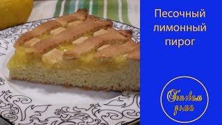 Песочный лимонный пирог.Выпечка рецепт,Сладкая выпечка