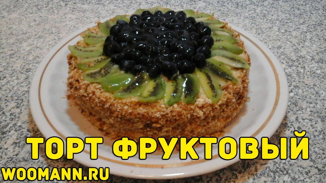 Простой торт фруктовый