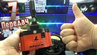 Механическая КПП для народа - Z-Shifter Обзор и розыгрыш