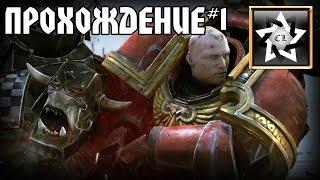 Прохождение игры warhammer 40000 regicide