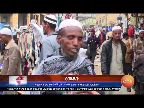 Whats New: Ramadan Season In Addis