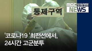 투R]'코로나19 ' 최전선에서 사투
