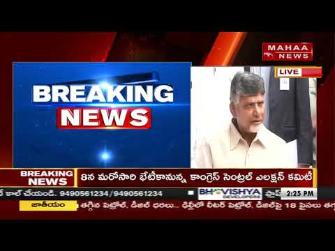 Andhra CM Chandrababu Naidu About Future Action Plan | Delhi | Mahaa News