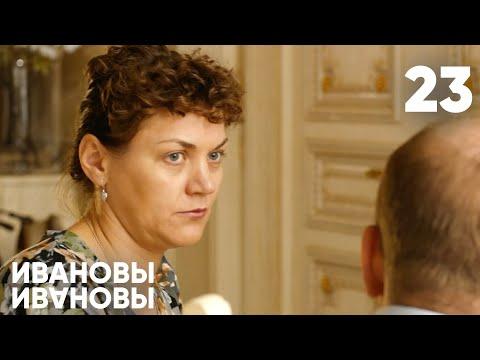 Ивановы - Ивановы | Сезон 2 | Серия 23