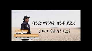 Hahu Beatz - Sew Yetale ሰው የታለ (Amharic With Lyrics)
