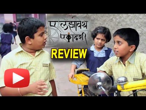 Elizabeth Ekadashi | Marathi Movie Review | Shrirang Mahajan,sayali Bhandarkavathekar, Pushkar! video