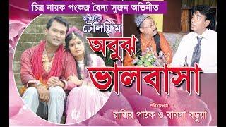 অবুঝ ভালোবাসা   Obouj Valobasa   Ctg Natok   Shah Amanat Music   2017