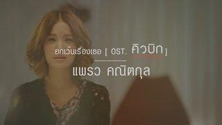 NEW SINGLE ยกเว้นเรื่องเธอ (OST. คิวบิกฯ) - แพรว คณิตกุล