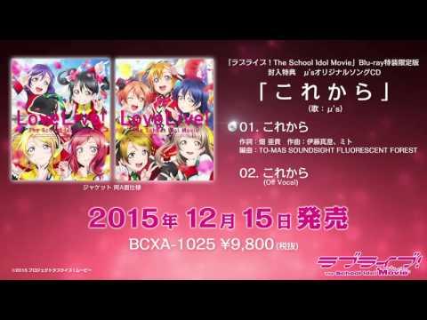 12月15日発売「ラブライブ!The School Idol Movie」Blu-ray 特装限定版特典 μ'sオリジナルソングCD「これから」試聴動画