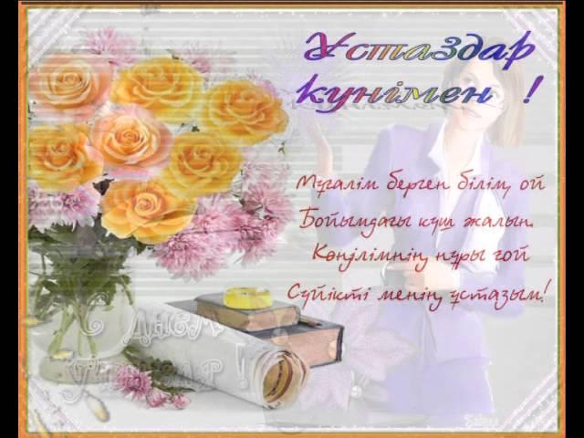 Поздравления с днем рождения на казахском языке в прозе