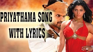 Rey (రేయ్) Telugu Movie || Priyathama Song With Lyrics