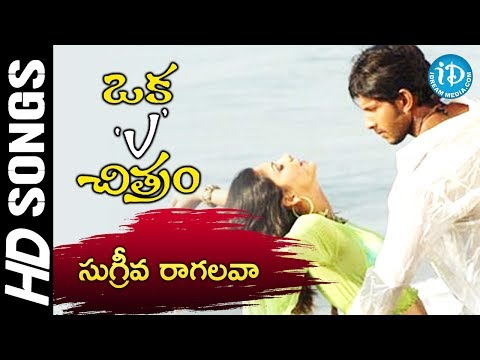 Sugreeva Ragalava Song From Oka V Chitram Movie - Pradeep, Vamsi, Madhu Shalini, Poonam Kaur, Pooja video