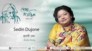 Sedin Dujone | Full Audio | Dekha Hoyechhilo Srabani Sen | Rabindrasangeet