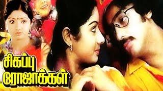 Tamil Full Movie | SIGAPPU ROJAKKAL | Kamal Haasan & Sridevi | Kamal Haasan Hit