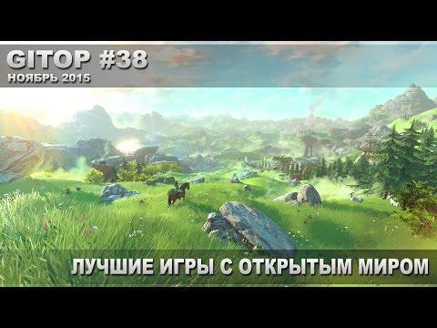 Лучшие игры с открытым миром - GITOP #38