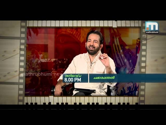 Chakkarappanthal: Episode 75 Promo