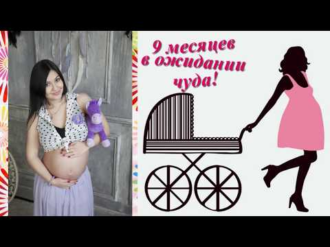 Как растет живот во время беременности! По неделям