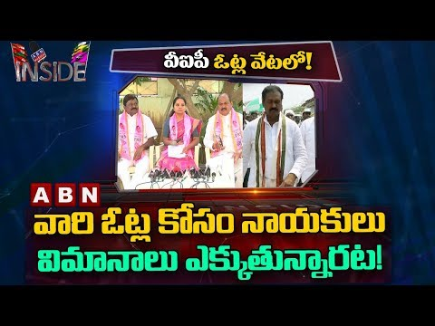 Telangana Political leaders Traveling in Flights for VIP Voters | Inside