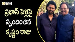 Actor Krishnam Raju About Prabhas Marriage || Prabhas