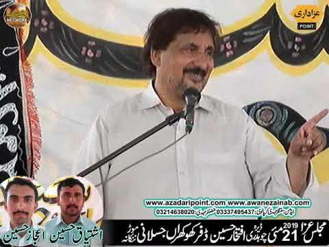 Zakir Ghulam Jafir Tiyar Majlis 21 May 2019 Dera Sandihiyan Da Jaslani moarah Nankana