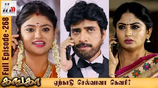 Ganga Tamil Serial | Episode 268 | 15 November 2017 | Ganga Latest Tamil Serial | Home Movie Makers
