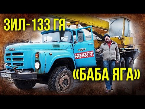ЗИЛ-133 ГЯ Крокодил или Баба Яга | Тест-драйв и обзор Грузовика | Автопром СССР | Pro Автомобили