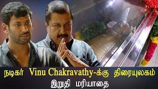 நடிகர் Vinu Chakravathy - க்கு திரையுலகம் இறுதி மரியாதை - Latest Tamil Cinema News