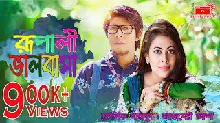 Bangla Natok 2018 | Rupali Valobasha | রুপালী ভালবাসা | Tousif Mahabub & Asha | Vision Bangla Natok