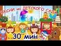 Песни из детского сада 30 минут Лучшие музыкальные мультики для детей Наше всё mp3