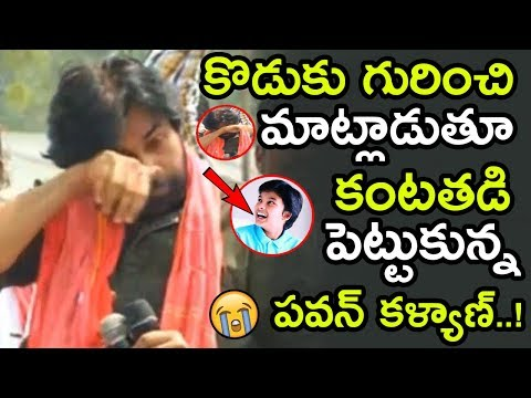 Pawan Kalyan Cried When Talking About His Son Akira Nandan || Janasena Porata Yatra || NSE