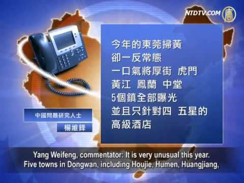 Target of Crack Down on Prostitutes in Dongguan, Zhou Yongkang
