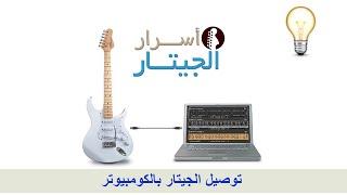 كيفية توصيل الجيتار بالكومبيوتر - الدليل الكامل للاختيارات