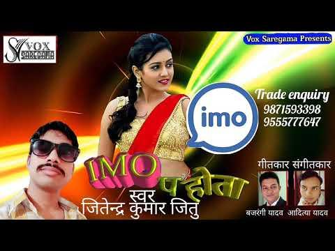 IMO pa hota....! latest bhojpuri song 2018.( JITENDRA KUMAR JITU )